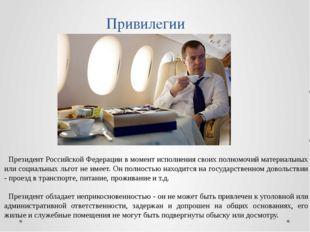 Привилегии Президент Российской Федерации в момент исполнения своих полномочи