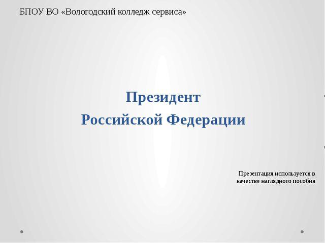 Президент Российской Федерации Презентация используется в качестве наглядного...