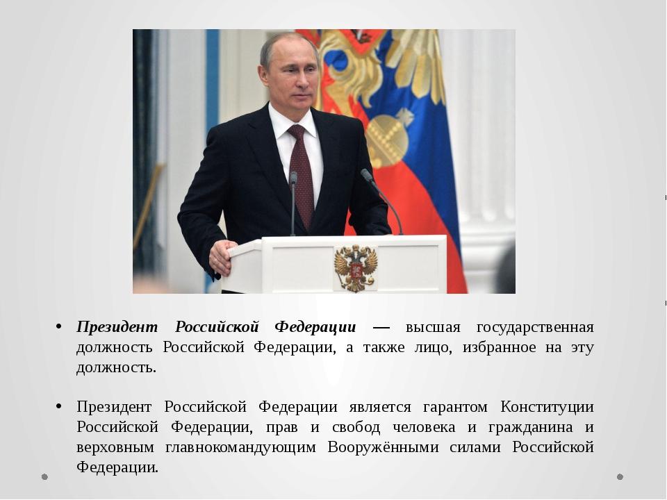 Президент Российской Федерации — высшая государственная должность Российской...