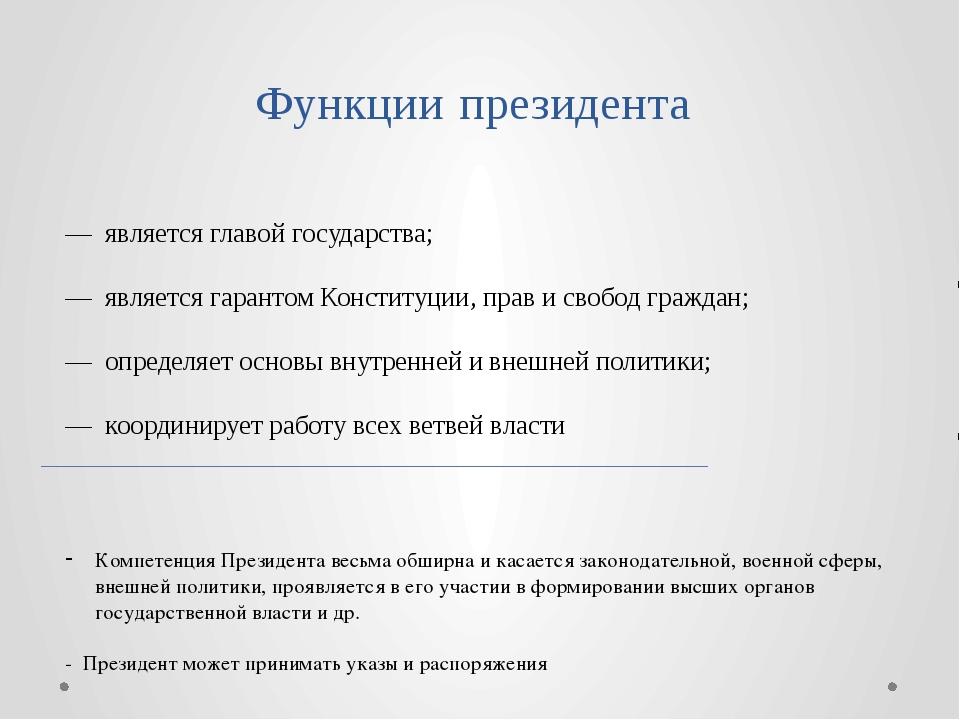 Функции президента — является главой государства; — является гарантом Констит...