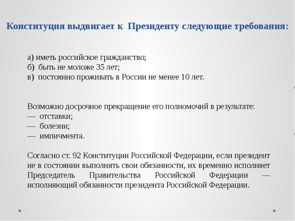 Конституция выдвигает к Президенту следующие требования: а) иметь российское...