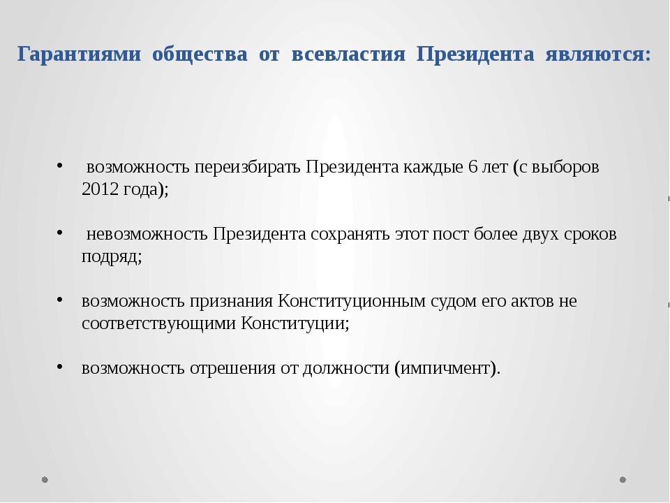 Гарантиями общества от всевластия Президента являются: возможность переизбира...