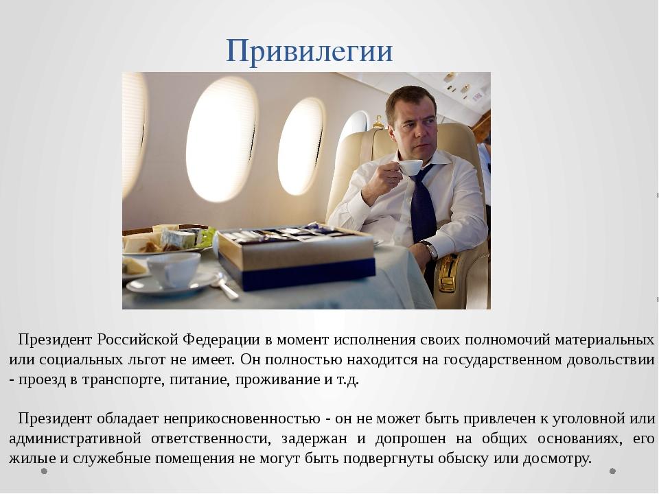 Привилегии Президент Российской Федерации в момент исполнения своих полномочи...
