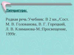 Литература: Родная речь:Учебник: В 2 кн.,/Сост. М. В. Голованова, В. Г. Горец