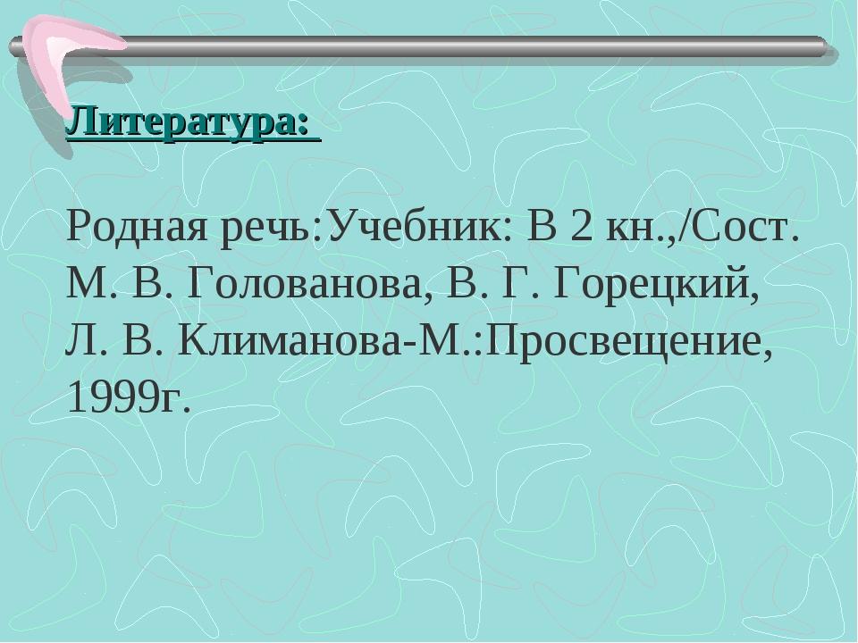 Литература: Родная речь:Учебник: В 2 кн.,/Сост. М. В. Голованова, В. Г. Горец...