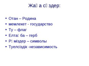 Жаңа сөздер: Отан – Родина мемлекет - государство Ту – флаг Елтаңба – герб Рә