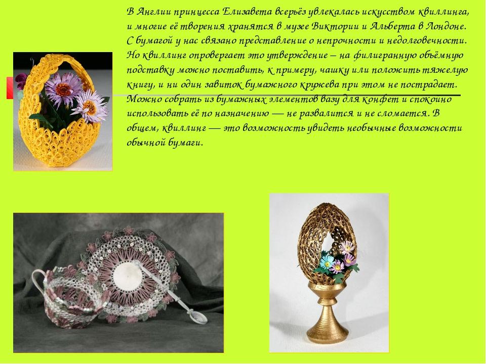 В Англии принцесса Елизавета всерьёз увлекалась искусством квиллинга, и многи...