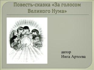 автор Инга Артеева