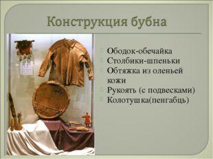 Ободок-обечайка Столбики-шпеньки Обтяжка из оленьей кожи Рукоять (с подвескам