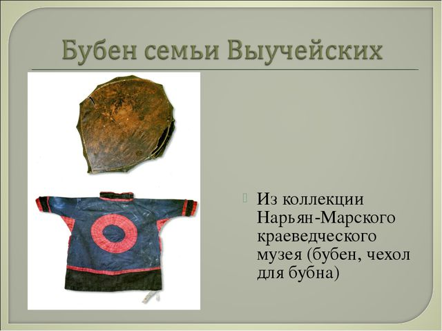 Из коллекции Нарьян-Марского краеведческого музея (бубен, чехол для бубна)