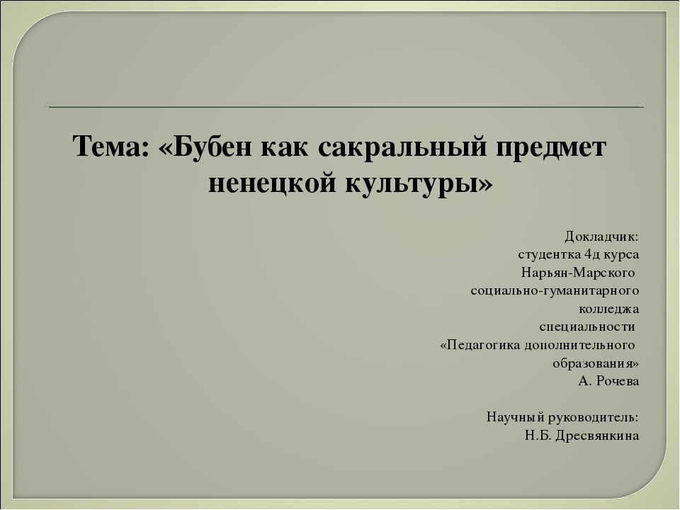 Тема: «Бубен как сакральный предмет ненецкой культуры» Докладчик: студентка 4...