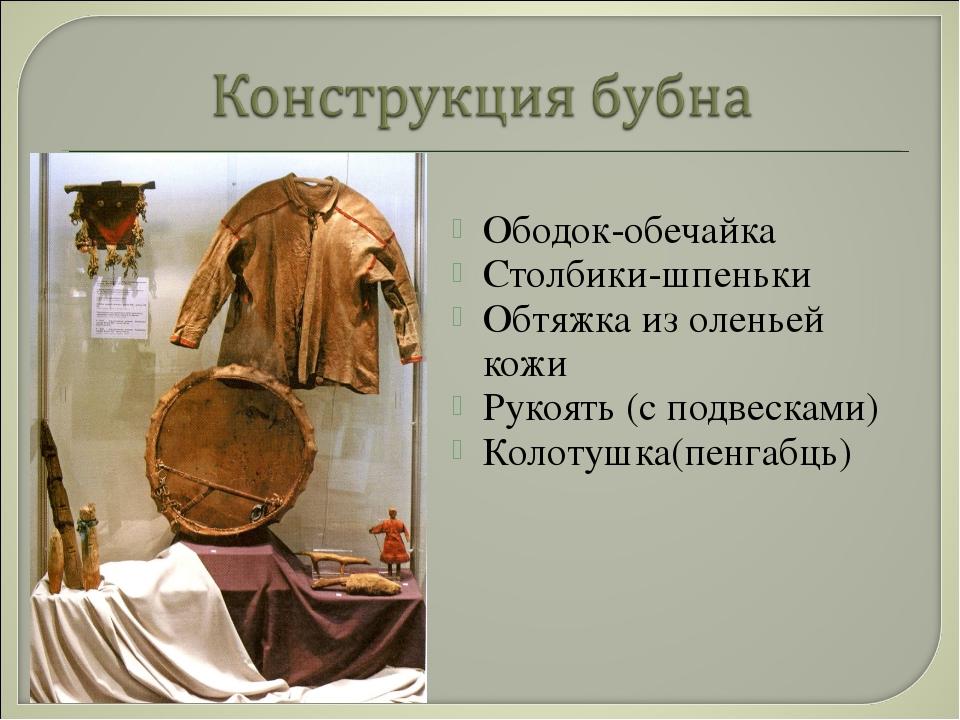 Ободок-обечайка Столбики-шпеньки Обтяжка из оленьей кожи Рукоять (с подвескам...