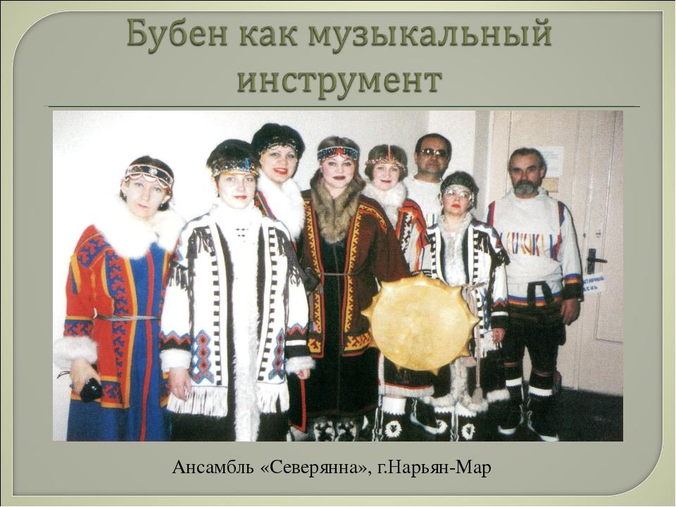 Ансамбль «Северянна», г.Нарьян-Мар