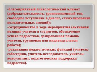 -благоприятный психологический климат (доброжелательность, уравновешенный тон