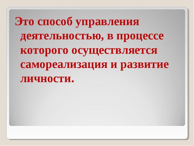 Это способ управления деятельностью, в процессе которого осуществляется самор...