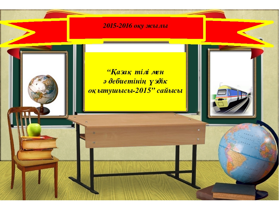 """""""Қазақ тілі мен әдебиетінің үздік оқытушысы-2015"""" сайысы 2015-2016 оқу жылы"""