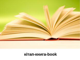 кітап-книга-book