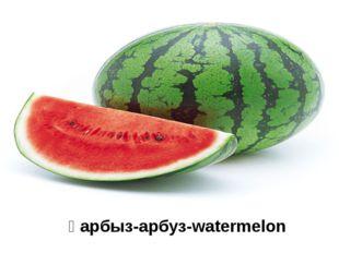 қарбыз-арбуз-watermelon