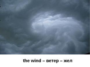 the wind – ветер – жел