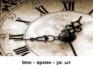 time – время – уақыт