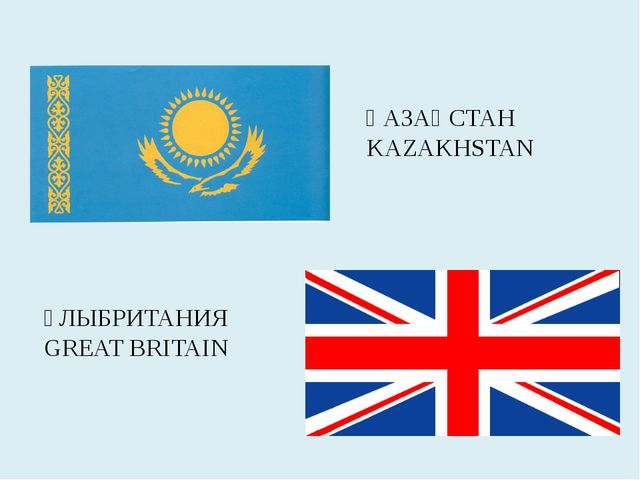 ҚАЗАҚСТАН KAZAKHSTAN ҰЛЫБРИТАНИЯ GREAT BRITAIN