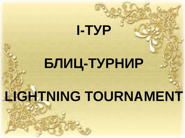 I-ТУР БЛИЦ-ТУРНИР LIGHTNING TOURNAMENT