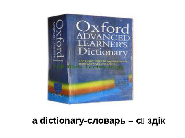 a dictionary-словарь – сөздік