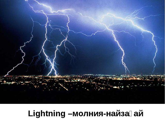 Lightning –молния-найзағай