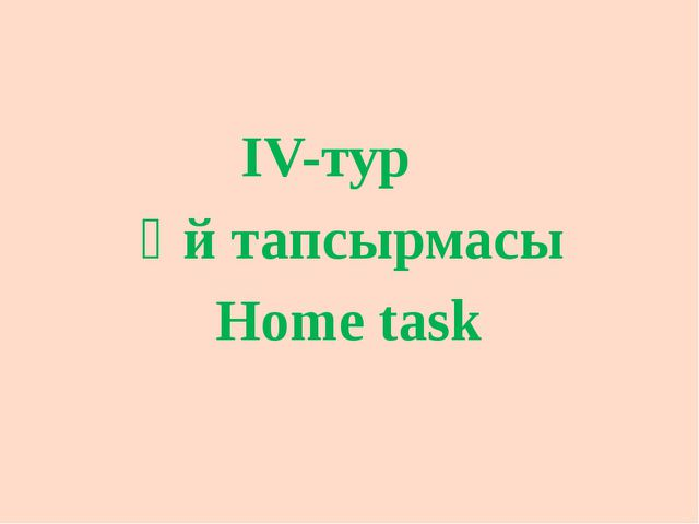 IV-тур Үй тапсырмасы Home task