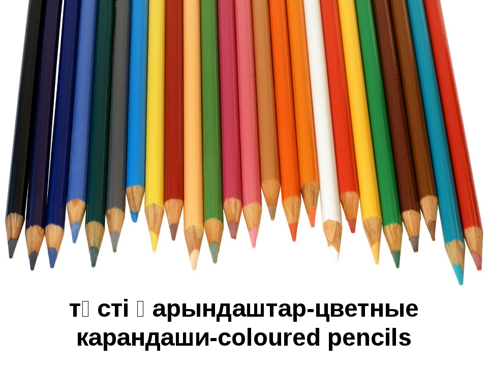 түсті қарындаштар-цветные карандаши-coloured pencils