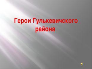 Герои Гулькевичского района