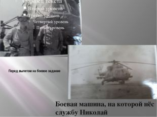 Перед вылетом на боевое задание Боевая машина, на которой нёс службу Николай