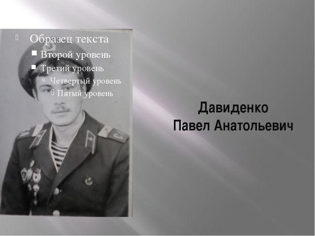 Давиденко Павел Анатольевич