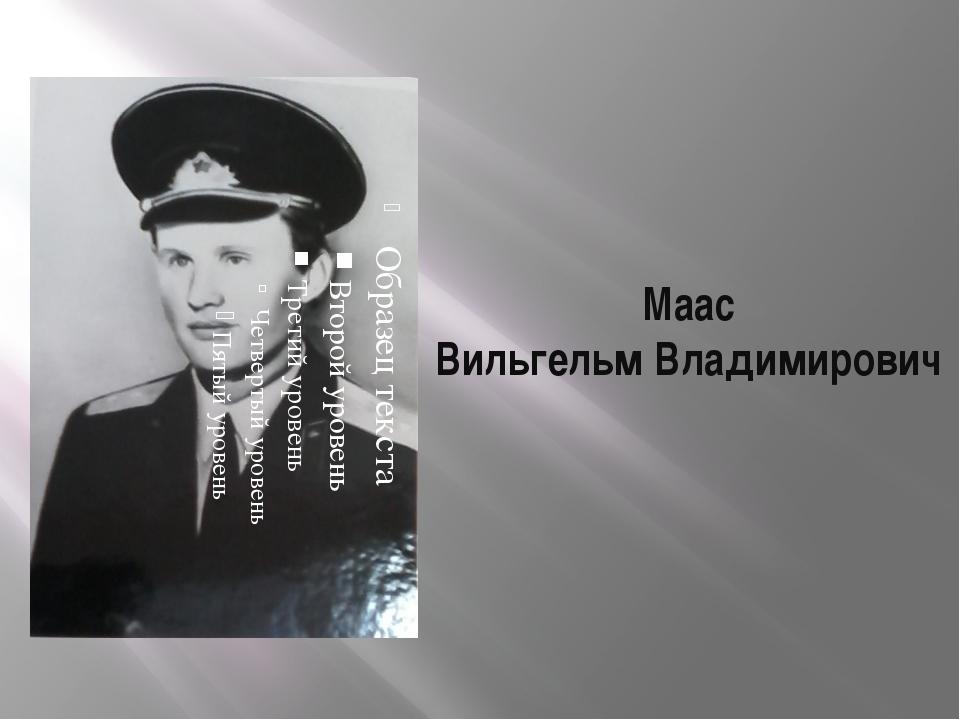 Маас Вильгельм Владимирович