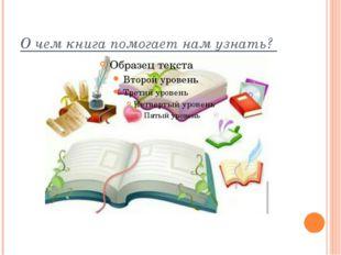 О чем книга помогает нам узнать?