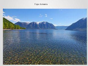 Озеро Виви.