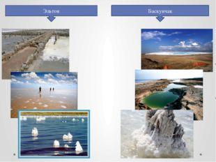 Влияние озер на климат.