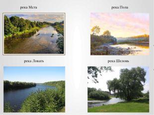 река Мшага река Веряжа река Волхов