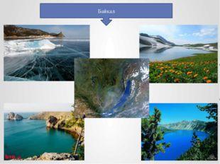 Песчаная бухта озера Байкал