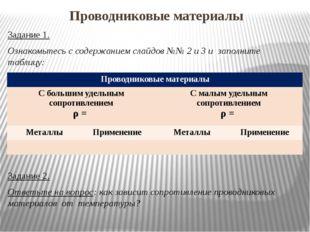 Проводниковые материалы Задание 1. Ознакомьтесь с содержанием слайдов №№ 2 и