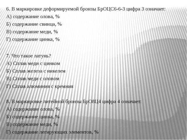 6. В маркировке деформируемой бронзы БрОЦС6-6-3 цифра 3 означает: А) содержан...