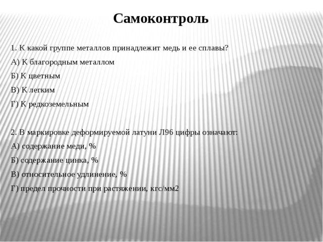 Самоконтроль 1. К какой группе металлов принадлежит медь и ее сплавы? А) К бл...