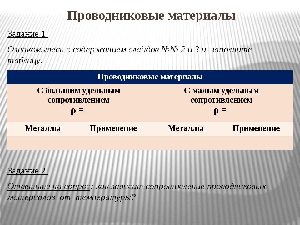 Проводниковые материалы Задание 1. Ознакомьтесь с содержанием слайдов №№ 2 и...