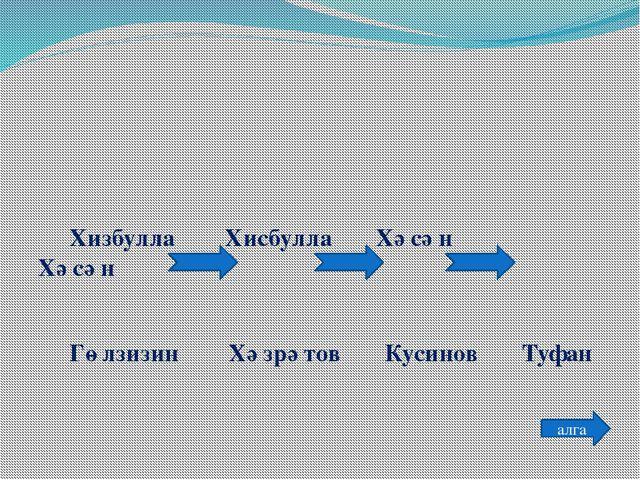 Хизбулла Хисбулла Хәсән Хәсән Гөлзизин Хәзрәтов Кусинов Туфан алга