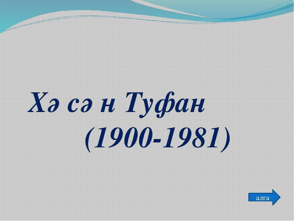 Хәсән Туфан (1900-1981) алга
