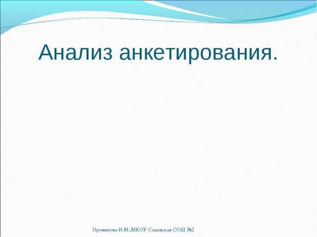 Анализ анкетирования. Проникова И.М.,МКОУ Садовская СОШ №2 Проникова И.М.,МКО...