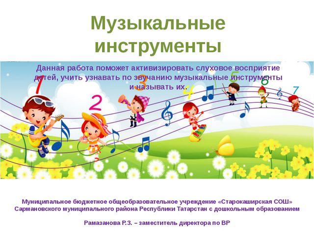 Музыкальные инструменты Муниципальное бюджетное общеобразовательное учреждени...