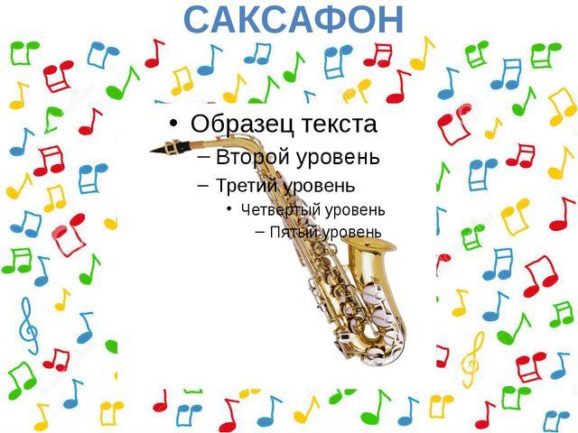 САКСАФОН