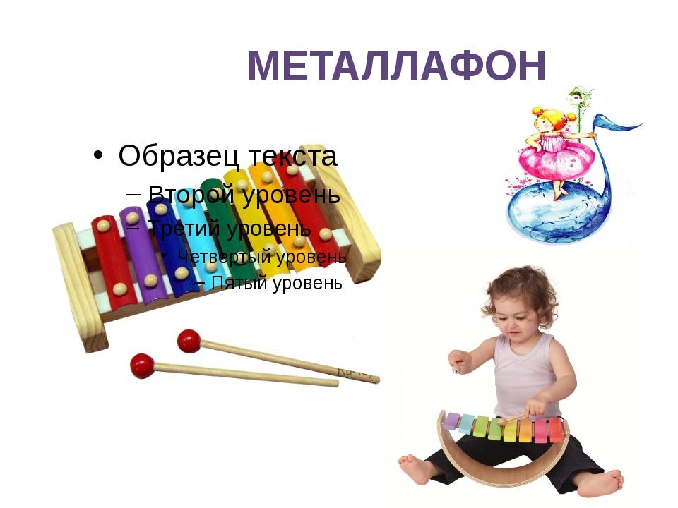 МЕТАЛЛАФОН