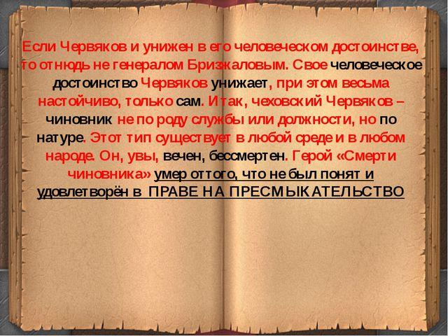 Если Червяков и унижен в его человеческом достоинстве, то отнюдь не генерало...